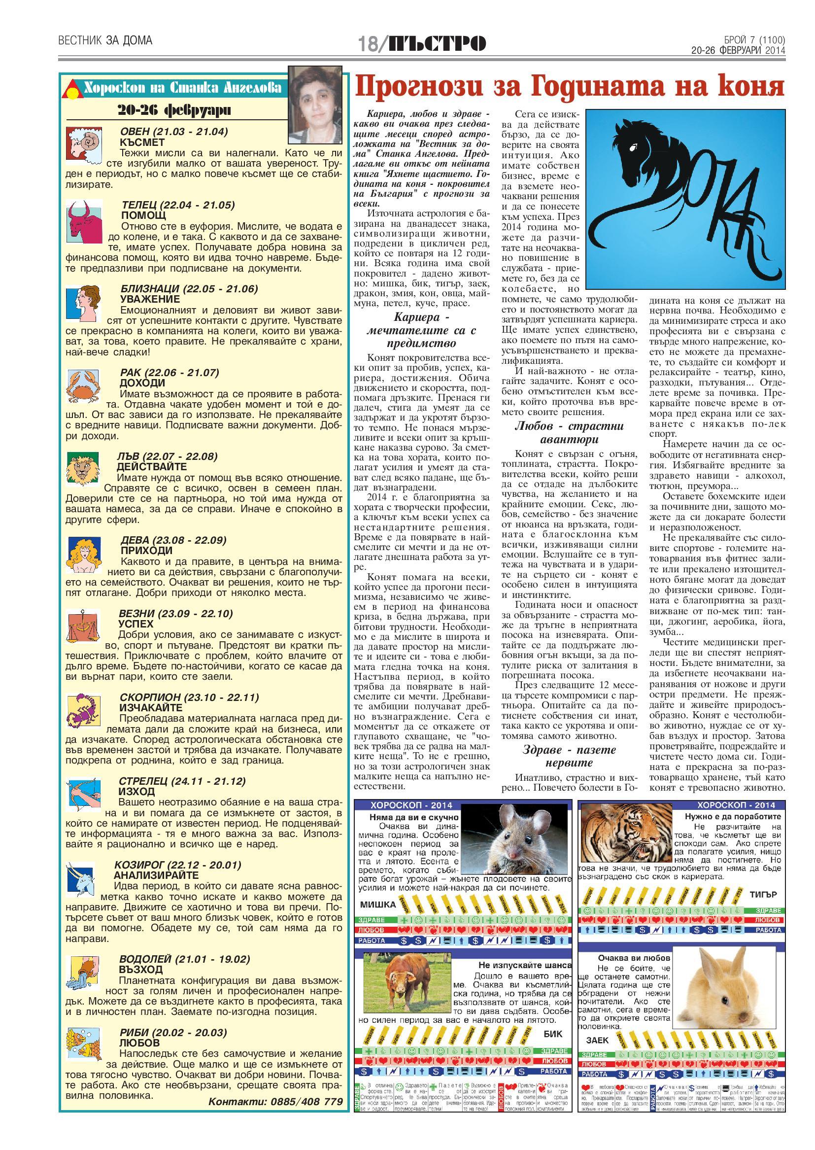 18-7-14-page-001.jpg